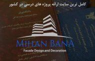 رساله هتل با سایت پلانی در کرمانشاه