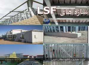 معرفی سیستم قاب سبک فولادی سازه هایLSF