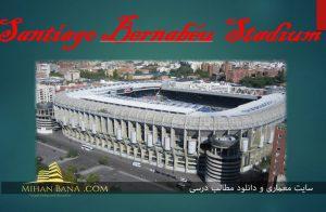 تحلیل و بررسی معماری ورزشگاه سانتیاگو برنابئو واقع در مادرید اسپانیا