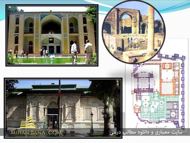 تاریخ پیدایش کاخ سازی قبل و بعد از اسلام در قالب پاورپوینت