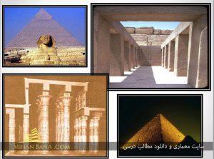 معرفی معماری مصر در قالب پاورپوینت