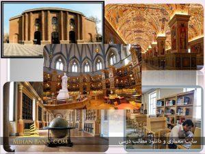 تاریخچه کتابخانه در قالب پاورپوینت