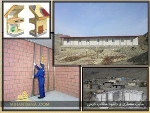 کاربرد فناوری های نوین ساختمانی در مسکن روستایی در قالب پاورپوینت