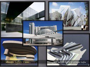 تحلیل چند نمونه موزه خارجی در قالب پاورپوینت
