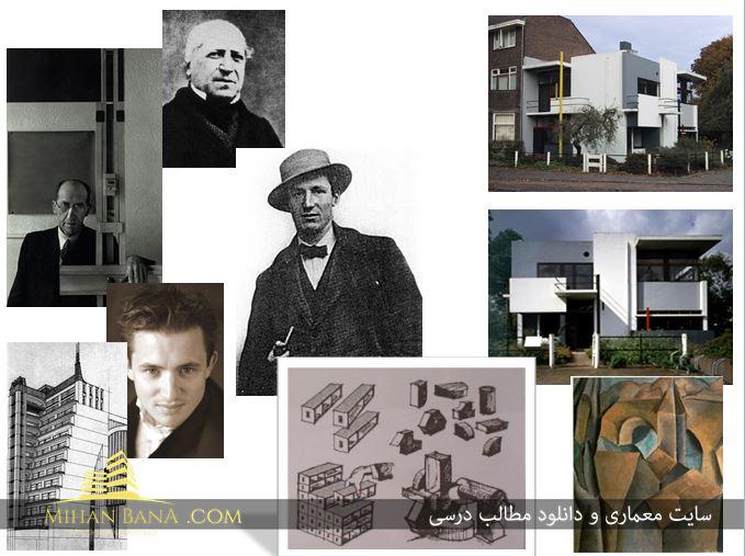 نهضت های هنری و معماری موثر در گرایشهای امروز